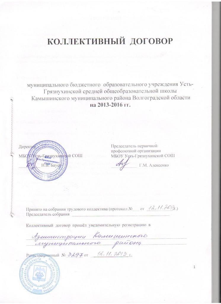 Заявление Выйти Из Профсоюза Образец Заявления - фото 10